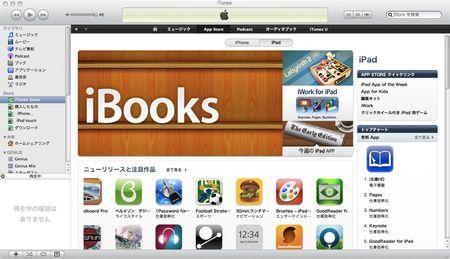 100528_0135_iTunesStore
