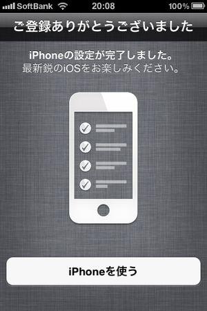 111014iphone3GS