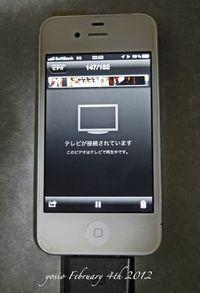 120204iphone