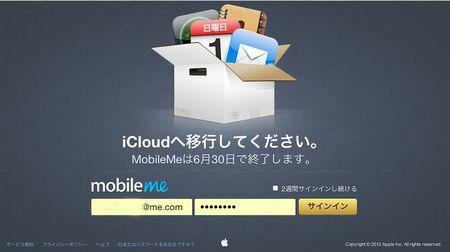 120630_mobileMe