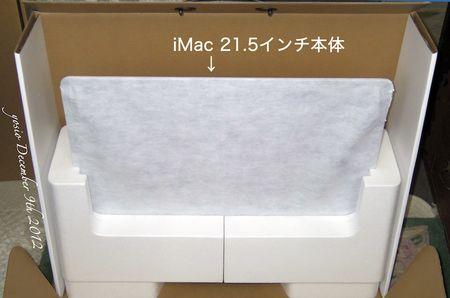121209iMac5