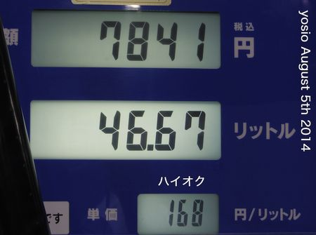 140805gas