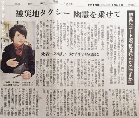 160122newspaper