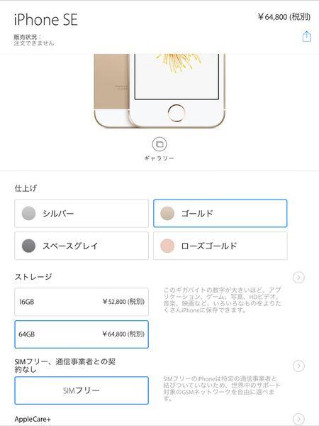 160322iPhoneSE