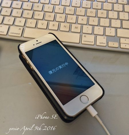 160409iPhoneSE