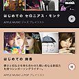 150703appleMusic