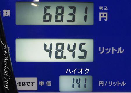 150305gas