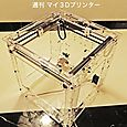 150630_3Dprinter
