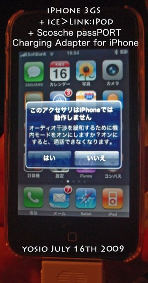 090716iphone