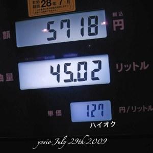090729gas