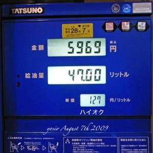 090807gas